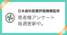 初台の歯科 口コミ・評判の歯医者